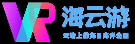 海昌海洋公园VR